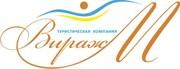 туристическая компания Вираж-М приглашает::