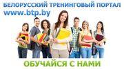 Подбери лучшие курсы вместе с BTP.BY