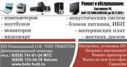 Ремонт компьютеров,  мониторов,  видеокарт и т.д. в г. Бобруйске