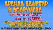 квартиры посуточно в Бобруйске