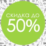 Стрижки со скидкой 50%