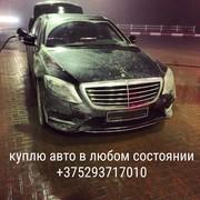 Выкуп автомобилей   Беларусь. В любом состоянии, срочный выкуп