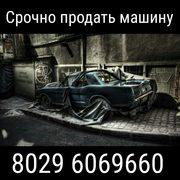 Выкуп авто Бобруйск