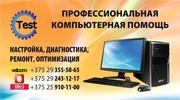 Ремонт и настройка компьютеров в Бобруйске