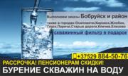 Бурение скважин на воду г. Бобруйск и район. Рассрочка.