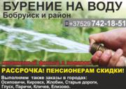 Бурение на воду город Бобруйск и район. Рассрочка.