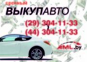 Купим ваш автомобиль (иномарку) СРОЧНО! В Бобруйске