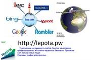 Трафик на сайт. Увеличение просмотров,  подписчиков и лайков на YouTube